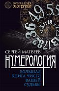 С. А. Матвеев - Нумерология. Большая книга чисел вашей судьбы