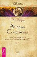 Дорин Верче - Ангелы Соломона. Неповторимый опыт истинной Божественной любви