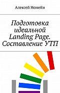 Алексей Номейн - Подготовка идеальной Landing Page. СоставлениеУТП