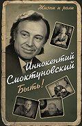 Иннокентий Михайлович Смоктуновский -Быть!