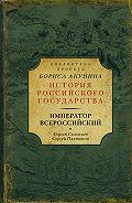 Сергей Соловьев -Император Всероссийский (сборник)