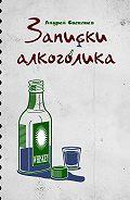 Андрей Сагалаев - Записки алкоголика