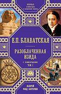 Елена Блаватская -Разоблаченная Изида. С комментариями. Том I