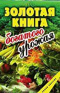 Сергей Самсонов -Золотая книга богатого урожая