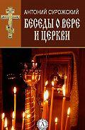 Антоний Сурожский -Беседы о вере и Церкви