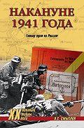 О. С. Смыслов - Накануне 1941 года. Гитлер идет на Россию