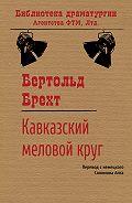 Бертольд Брехт - Кавказский меловой круг
