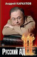 Андрей Караулов -Русский ад. Книга вторая