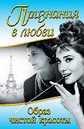 Одри Хепберн - Признания в любви. «Образ чистой красоты» (сборник)