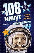Антон Первушин -108 минут, изменившие мир
