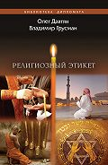 Олег Саркисович Давтян -Религиозный этикет