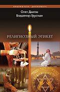 Олег Давтян -Религиозный этикет