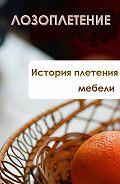 Илья Мельников - История плетения мебели