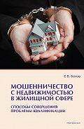 Евгений Белов -Мошенничество с недвижимостью в жилищной сфере. Способы совершения, проблемы квалификации