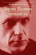 Варлам Шаламов - За письмом