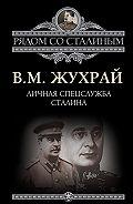 Владимир Жухрай -Личная спецслужба Сталина