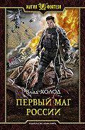 Влад Холод -Первый маг России