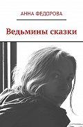 Анна Федорова -Ведьмины сказки