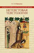 Наталья Юферева -Древнерусский иллюстратор житий святых. Нетекстовая текстология
