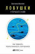 Светлана В. Иванова -Ловушки управления: Как повысить результативность сотрудников