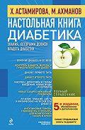 Хавра Астамирова -Настольная книга диабетика