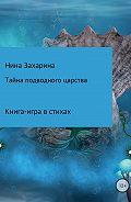 Нина Захарина -Тайна подводного царства. Книга-игра