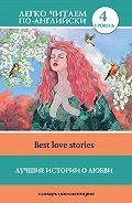 И. Маевская -Лучшие истории о любви / Best love stories
