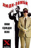 Михаил Бубличенко -Люди-зомби. Они среди нас
