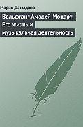Мария Августовна Давыдова -Вольфганг Амадей Моцарт. Его жизнь и музыкальная деятельность