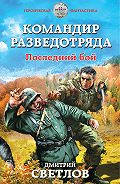 Дмитрий Светлов -Командир разведотряда. Последний бой