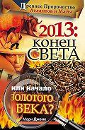 Мари Джонс -2013: Конец Света или начало Золотого Века? Древнее пророчество атлантов и майя