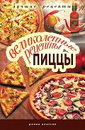 Анастасия Красичкова -Великолепные рецепты пиццы
