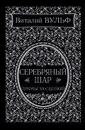 Виталий Вульф -Серебряный шар. Драма за сценой