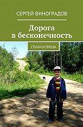 Сергей Виноградов -Дорога вбесконечность. Стихи ипроза
