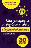 Евгений Тарасов -Как открыть и развить свои сверхспособности. 30 тестов