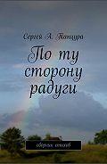 Сергей Танцура -Поту сторону радуги