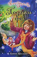 Ирина Щеглова - Подарки фей