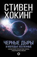 Стивен Хокинг -Черные дыры и молодые вселенные