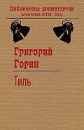 Григорий Горин -Тиль