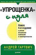 Андрей Гартвич -«Упрощенка» снуля. Новое 4-е издание с учетом актуальных изменений в законодательстве