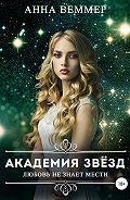 Анна Веммер -Академия звёзд. Любовь не знает мести