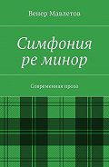 Венер Мавлетов -Симфония ре минор