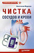 Анастасия Фадеева - Чистка сосудов и крови