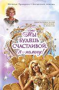 Наталия Правдина -Ты будешь счастливой, я – помогу!
