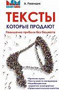 Алексей Рязанцев -Тексты, которые продают. Повышение прибыли без бюджета