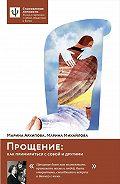 Марина Архипова -Прощение. Как примириться с собой и другими