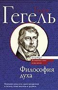 Георг Вильгельм Фридрих Гегель -Философия духа