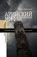 Виктор Шнирельман - Арийский миф в современном мире