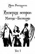 Анна Васильева - Империя ветров: Магиня-Бастарда