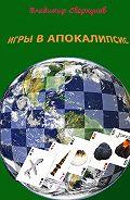 Владимир Сверкунов -Игры в апокалипсис